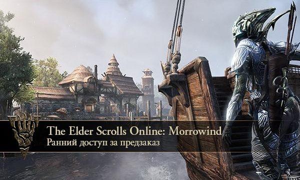 скачать игру морровинд через торрент русская версия с модами и Dlc - фото 6