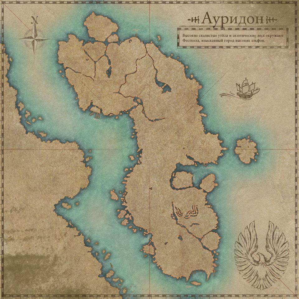 Интерактивная карта Ауридона