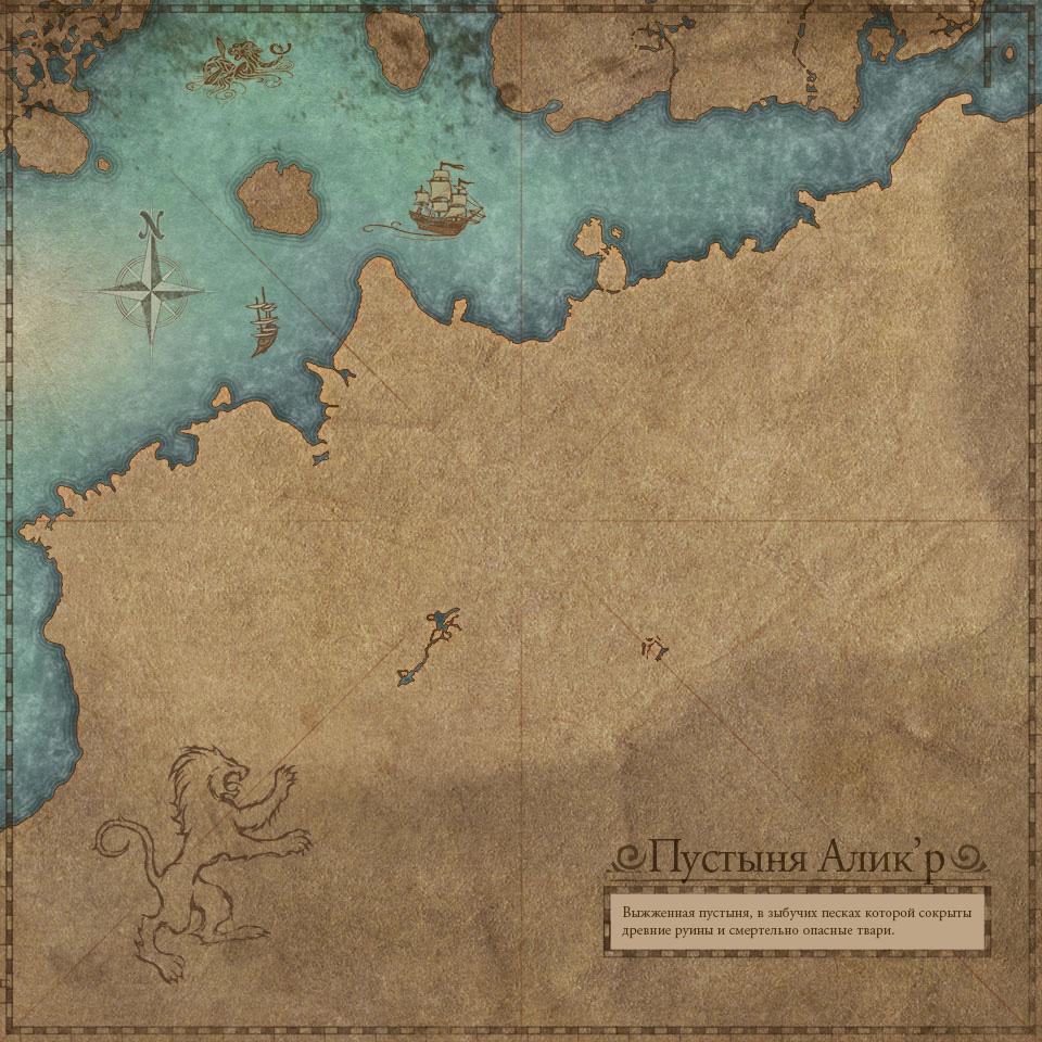 Интерактивная карта Алик'ра
