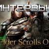 The Elder Scrolls Online — Интервью E3 2013