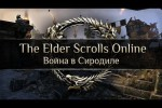 TES Online — Война в Сиродиле (War in Cyrodiil) [RUS]