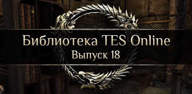 Библиотека TES Online. Выпуск 18