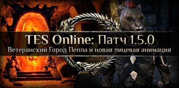 TES Online - Патч 1.5.0