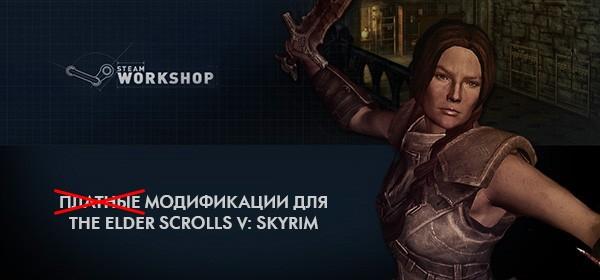skyrim-mods-free