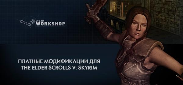skyrim-workshop