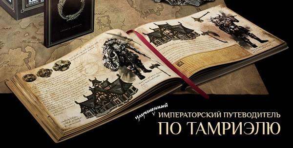 [Улучшенный] Императорский путеводитель по Тамриэлю