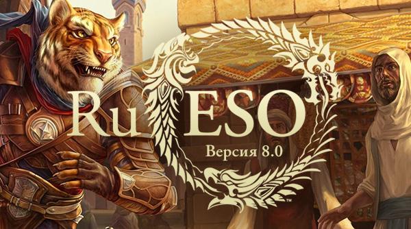 RuESO 8.0