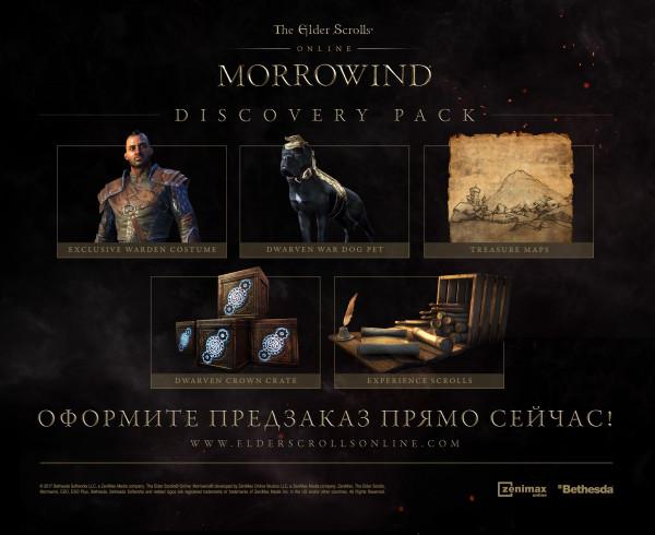 ESO-Morrowind_DiscoveryPack_RU_1485874216